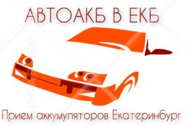 Сотрудничество с автостоянками,автосервисами и шиномонтажом по приему бу аккумуляторов.Дополнительный заработок в Екатеринбурге и Свердловской области