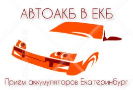 Прием аккумуляторов в Екатеринбурге.Прием б/у аккумуляторов. Цена.Зачем пунктам приема нужны отработанные аккумуляторы?