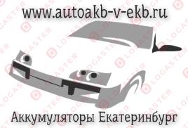 Прием аккумуляторов в Свердловской области.